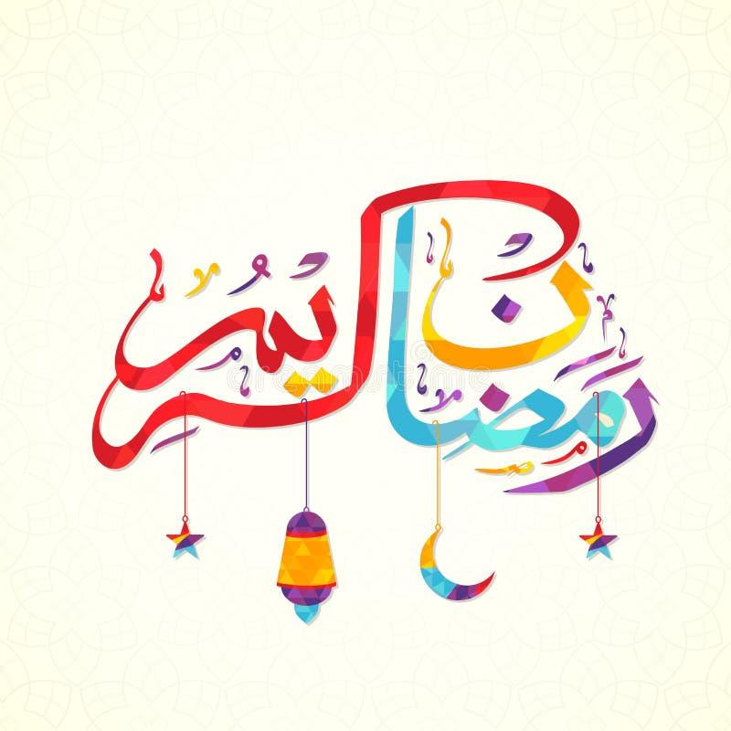 Färgglad arabisk text för Ramadan Kareem vektor illustrationer
