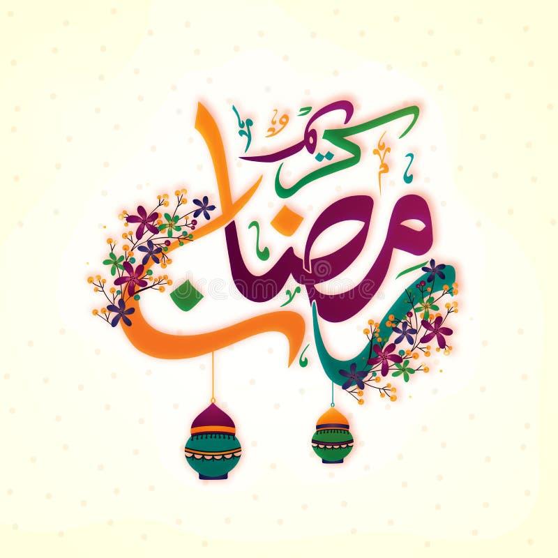 Färgglad arabisk text för Ramadan Kareem stock illustrationer