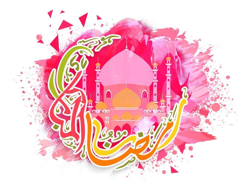Färgglad arabisk text för Ramadanberöm stock illustrationer
