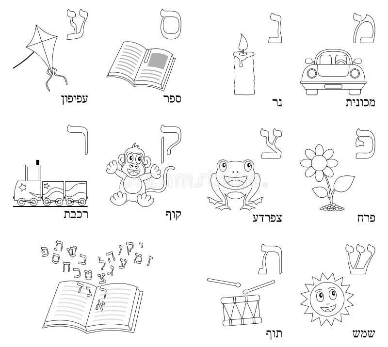 färgläggninghebré för 4 alfabet royaltyfri illustrationer