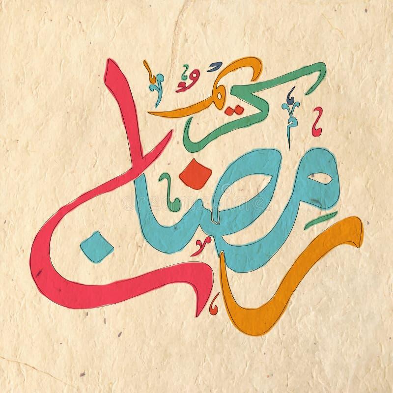 Färgrik arabisk text för Ramadan Kareem beröm stock illustrationer