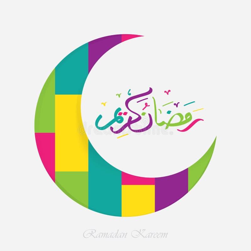 Färgrik växande måne och arabisk kalligrafi för ramadan kareem Helig månad av det muslim året royaltyfri illustrationer