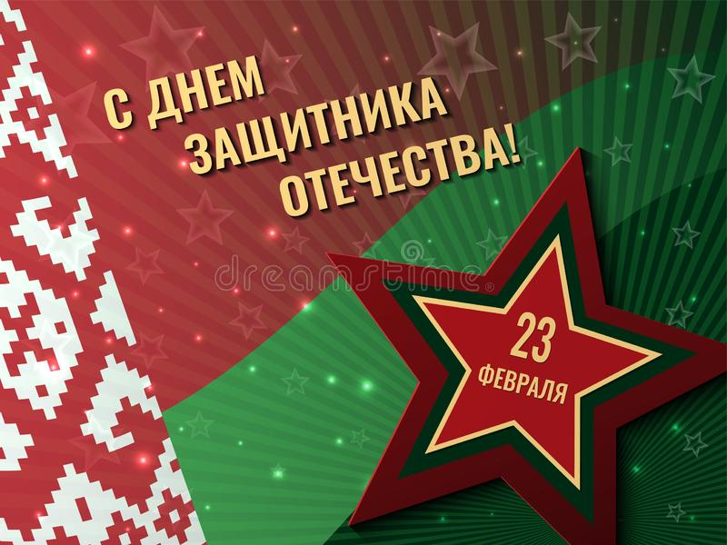 Félicitations le jour du défenseur de la patrie le 23 février Illustration de vecteur illustration stock