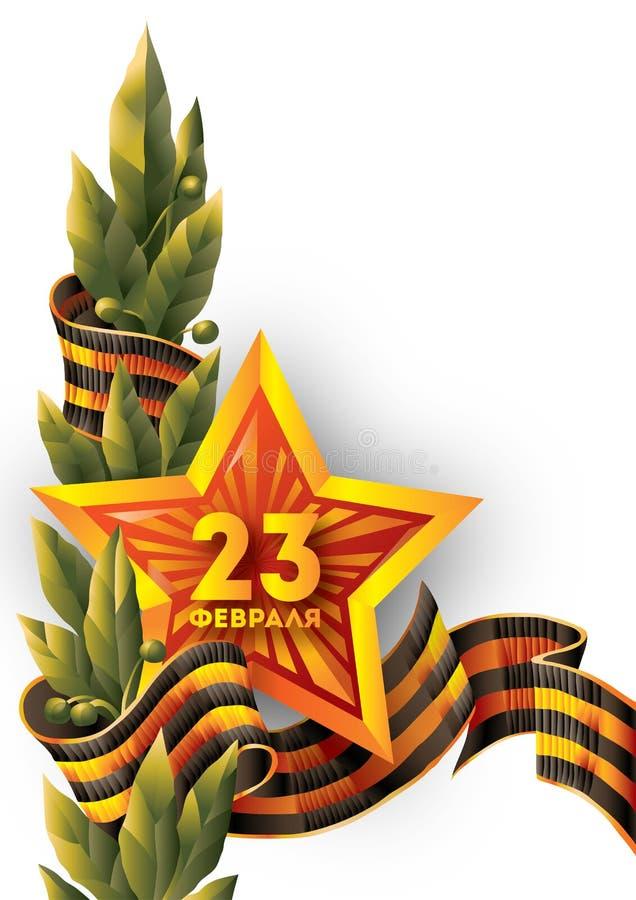 23 février carte Défenseur de jour de patrie en Russie Vacances patriotiques nationales illustration libre de droits