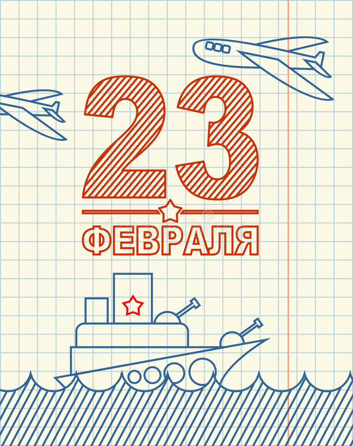 23 février Carte de voeux Dessin de main en papier de carnet Mili illustration libre de droits