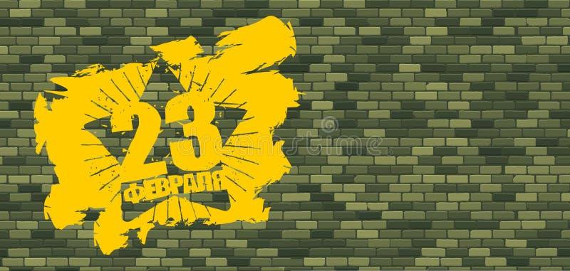 23 février Défenseur de jour de patrie Mur de briques et étoile n illustration stock