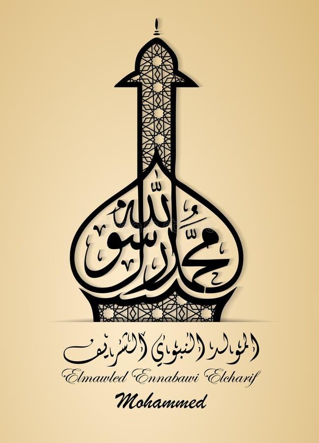 Födelsedag av profeten Muhammad (fred är på honom), stock illustrationer