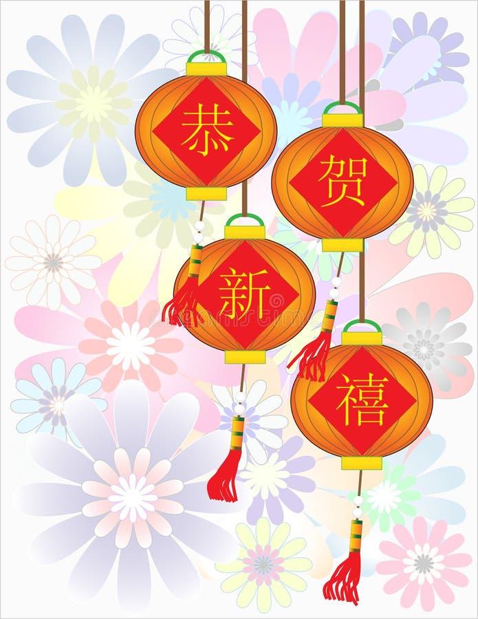 För även mer stor rikedom - gong honom xin xi II - Auspicious kines stock illustrationer