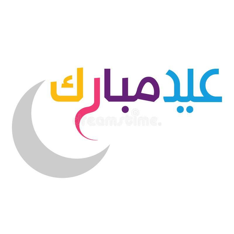För mubarak för Eid aladha vektor kalligrafi Beröm av muslimsk ferie offret royaltyfri illustrationer