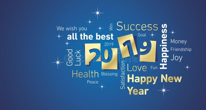 För utrymmeord för lyckligt nytt år 2019 kort för hälsning för vektor för blått för vit för negativ text för moln guld- stock illustrationer