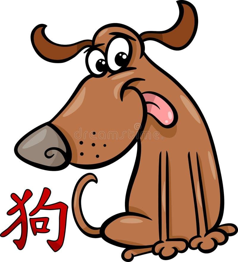 För zodiakhoroskop för hund kinesiskt tecken stock illustrationer