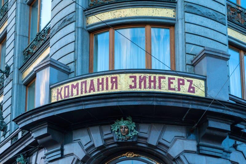 Företag för sångare (Zinger) - inskrift i ryss på fasaden av gammal byggnad på den Nevsky utsikten, St Petersburg, Ryssland royaltyfria bilder