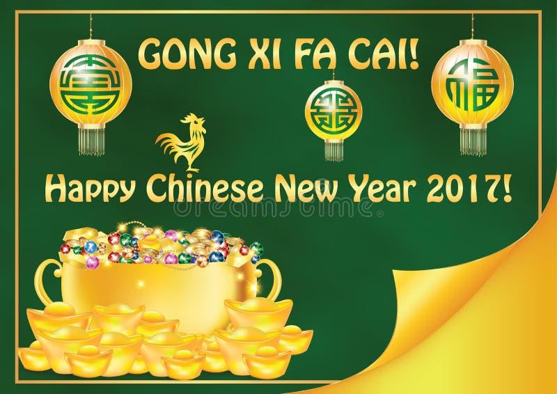 Fa Cai - lyckligt kinesiskt nytt år 2017, år för Gong XI av tupphälsningkortet vektor illustrationer