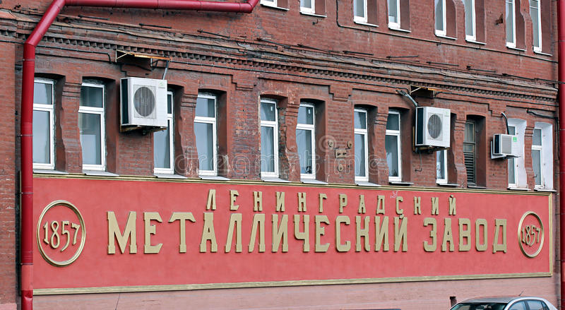 The facade Leningrad Metallurgy Factory royalty free stock images