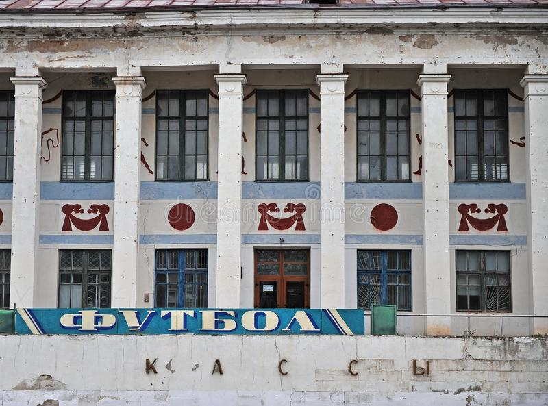 Facade of old soviet football stadium in Smolensk, Russia. SMOLENSK, RUSSIA - OCTOBER 3: Facade of old soviet football stadium in Smolensk, Russia on October 3 royalty free stock images