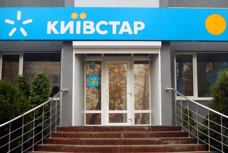 Facade of service center Kyivstar stock images