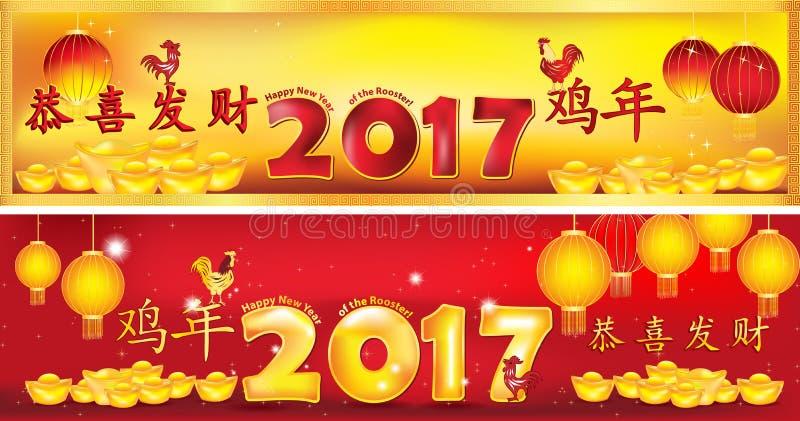 Fahne eingestellt für Chinesisches Neujahrsfest 2017 lizenzfreie abbildung
