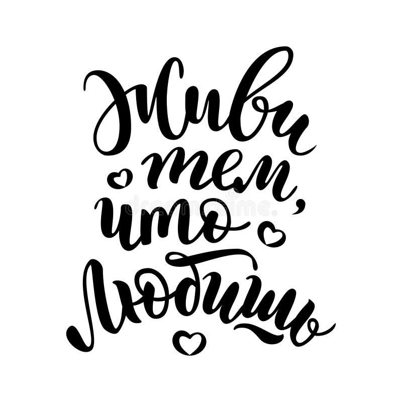 Faites ce que vous aimez cyrillien Carte dans le Russe Calligraphie moderne de brosse d'isolement sur le fond blanc Illustration  illustration libre de droits