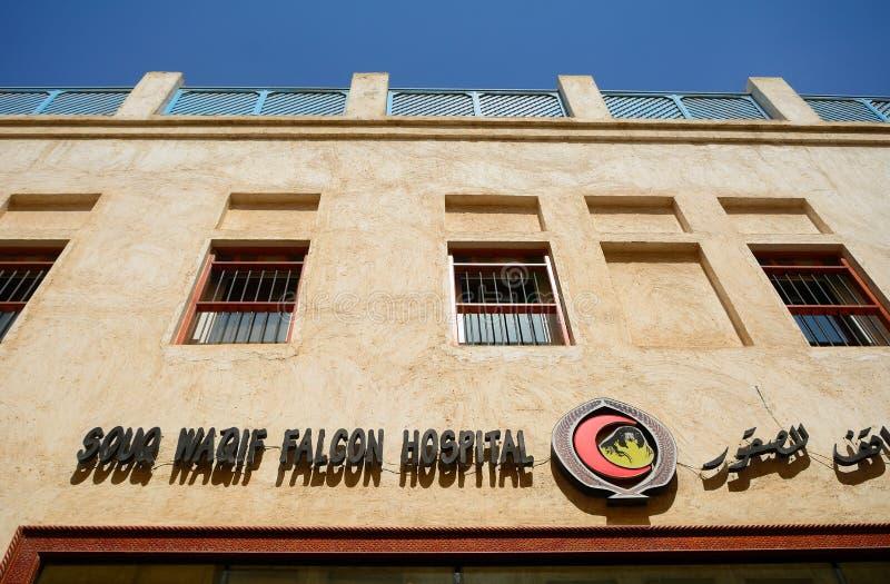 Falksjukhus, Doha, Qatar arkivbilder