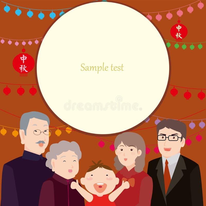Familia del festival de mediados de otoño ilustración del vector