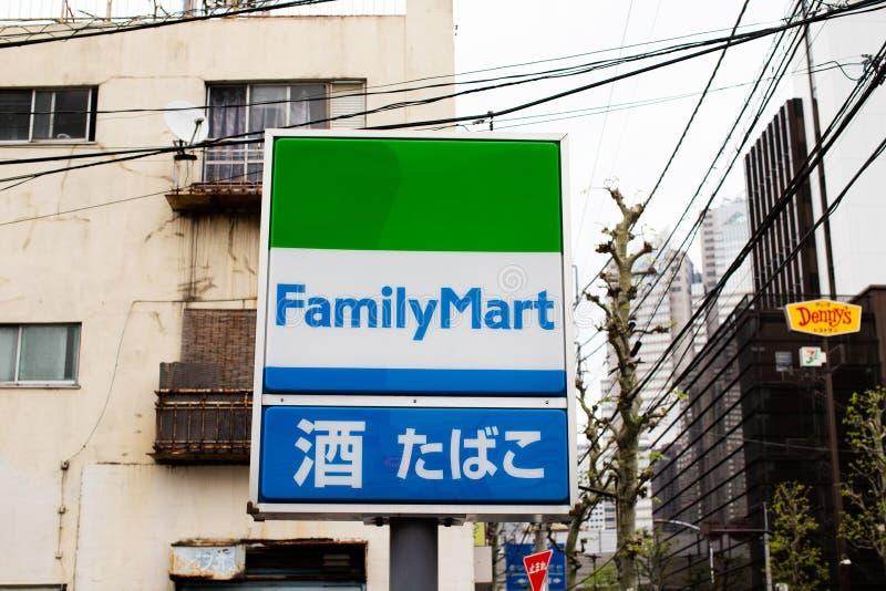 FamilyMart Co , Ltd es una cadena japonesa de la licencia del combini del colmado fotografía de archivo libre de regalías
