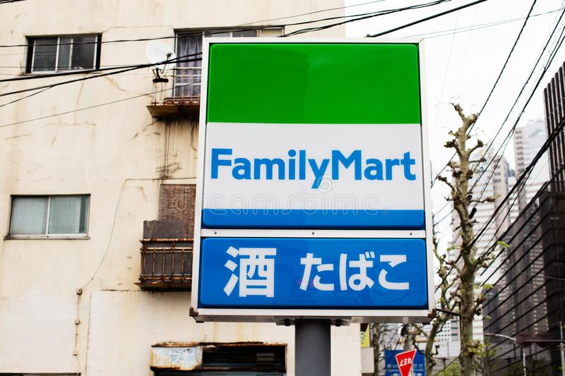 FamilyMart Co , Ltd et Kerry Industrial Co est une cha?ne japonaise de concession de combini d'?picerie images stock