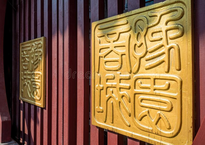 Fangbang Middle Road - Golden seals, Shanghai, China stock images