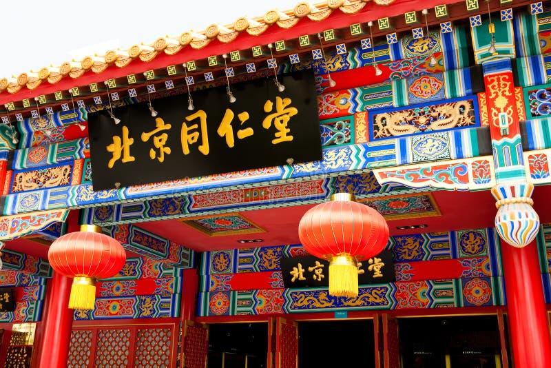 Farmácia de Tongrentang fotografia de stock royalty free