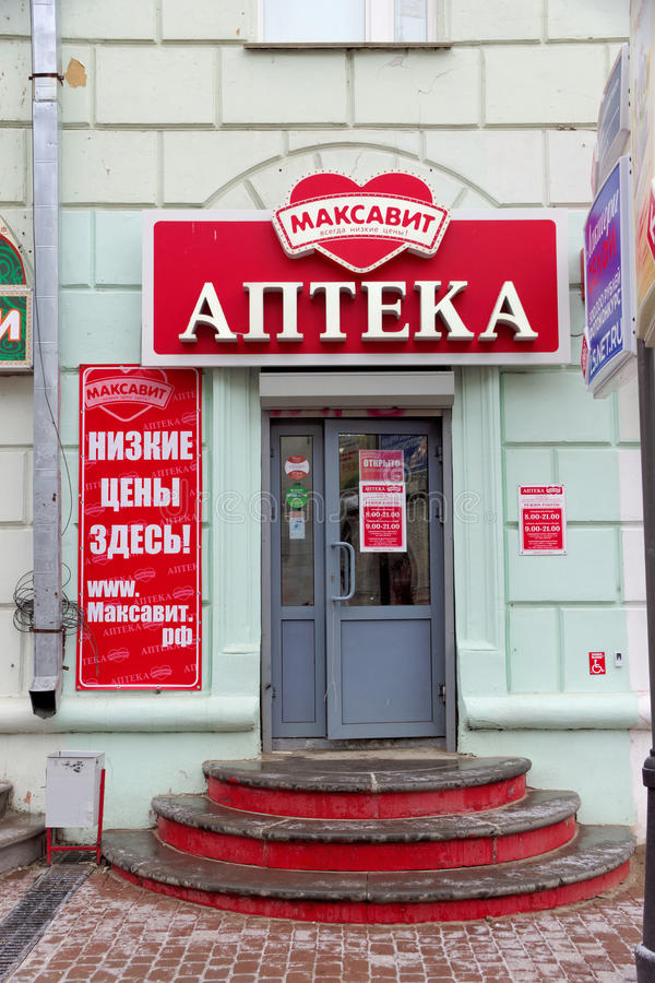 Farmácia Maksavit Nizhny Novgorod imagem de stock