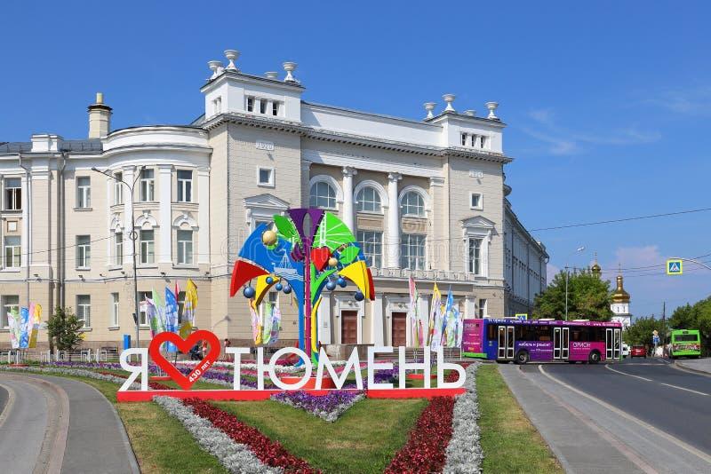 Fasada budynek Tyumen stan ropa i gaz Unive zdjęcie royalty free