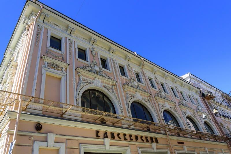 """Fasaden av historiska byggnaden av det Eliseevsky lagret eller delikatessaffärâ""""en – 1 Tver region, Moskva, Ryssland royaltyfria foton"""