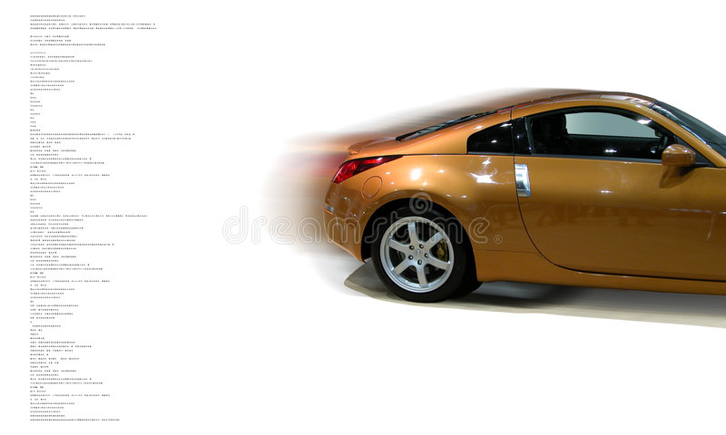 Download Fast car concept stock image. Image of powerful, blur, speed - 2183
