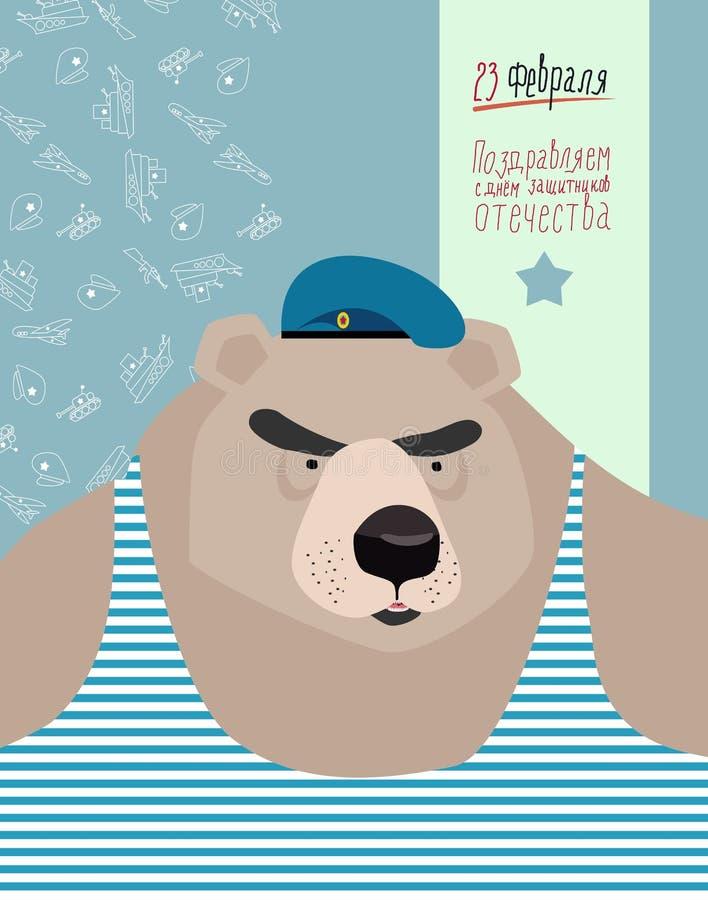 23 Februari Bea Postcard affisch för ferien stock illustrationer