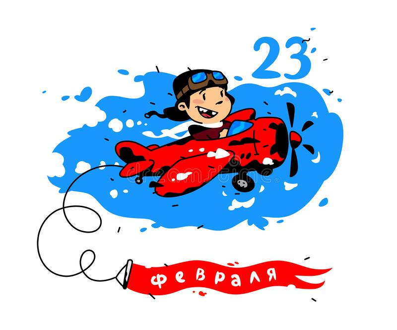 Februari 23 Illustration av en flyga pojkepilot på en nivå vektor Försvarare av fäderneslanddagen i Ryssland Vykort, stock illustrationer