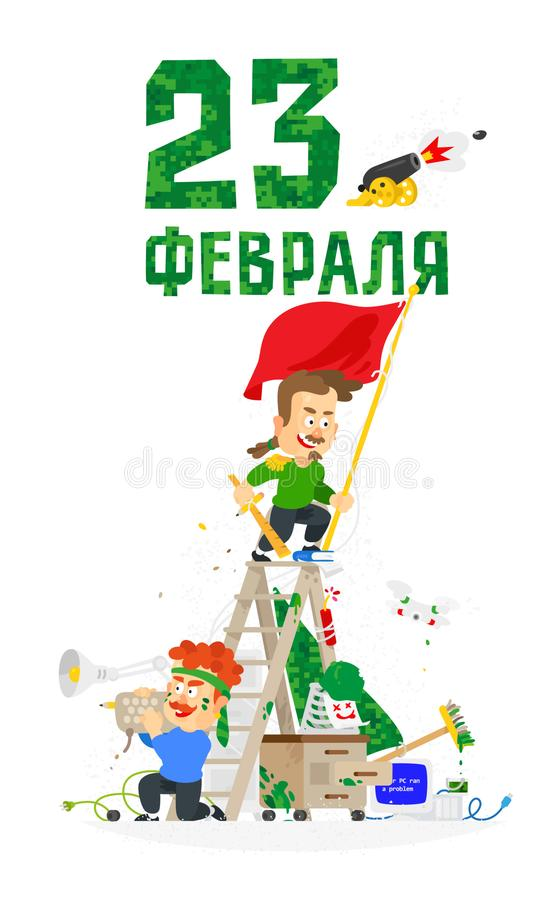 February 23. Cartoon funny employees in the office have fun. Office wars. Vector illustration isolated on white background. The vector illustration