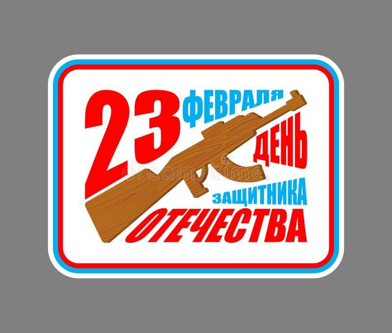 23 February. Defender of Fatherland Day. wood gun toy. Translati royalty free illustration