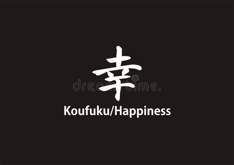 Felicidade do Kanji ilustração do vetor