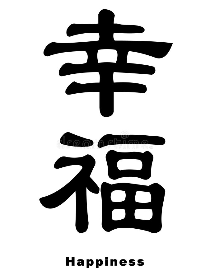Felicidade no chinês ilustração stock