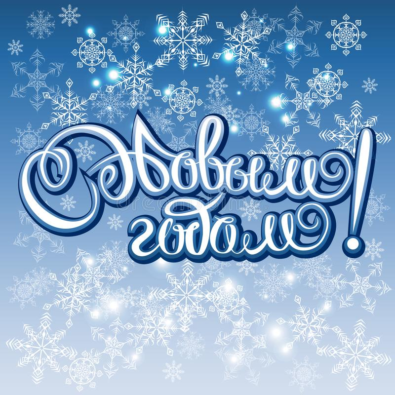 Feliz Año Nuevo de la tarjeta de felicitación la inscripción en el día de fiesta ruso ruso ettering para las banderas, los cartel ilustración del vector