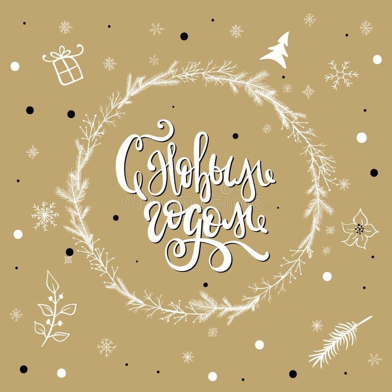 Feliz Año Nuevo que pone letras rusa en fondo de oro Ilustración del vector Caligrafía para las postales, carteles, tarjetas de f stock de ilustración