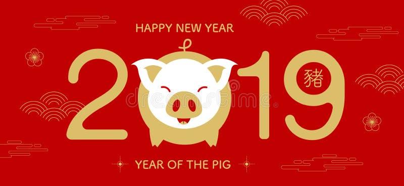 Feliz Año Nuevo, 2019, saludos chinos del Año Nuevo, año del pi stock de ilustración