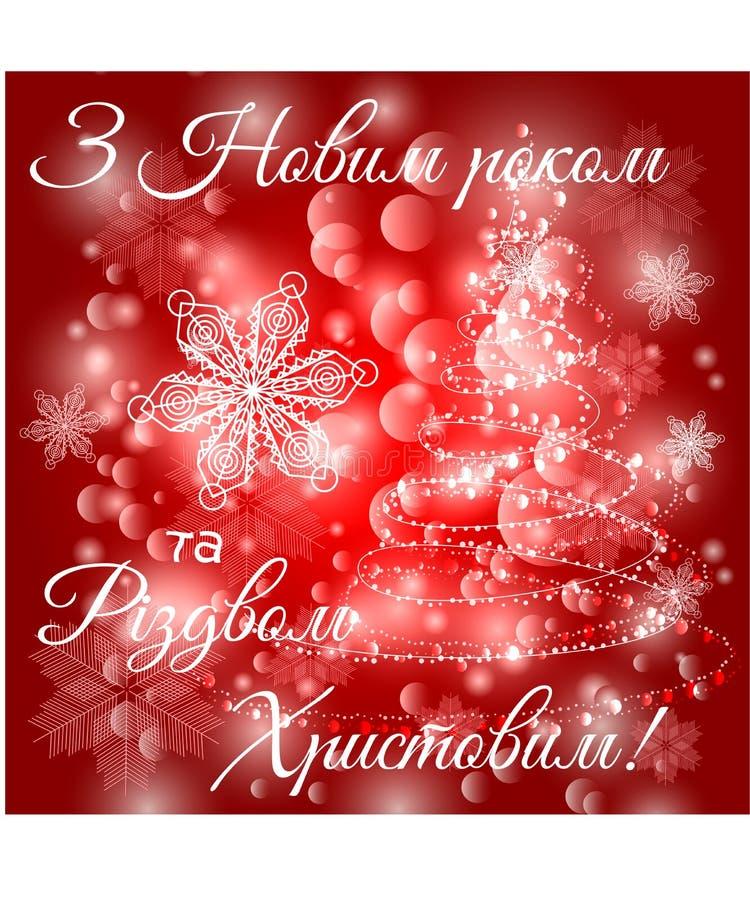 Feliz Año Nuevo y Feliz Navidad en ucraniano ilustración del vector