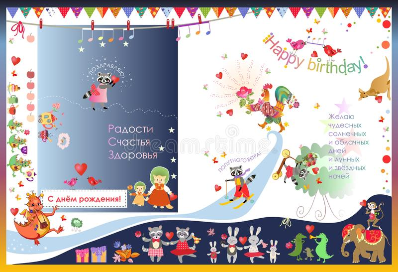 Feliz aniversario do cartão com os animais bonitos dos desenhos animados Língua do russo ilustração royalty free
