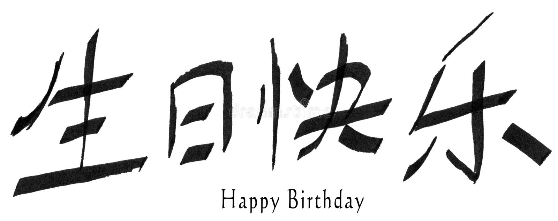 Feliz aniversario no chinês ilustração stock