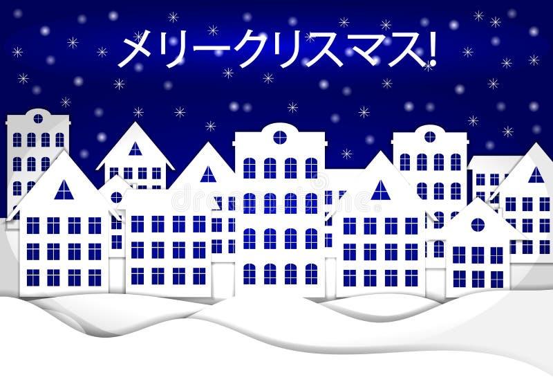 Feliz Natal no cartão da língua japonesa, sílaba do vetor dos Katakana, cidade nevado de papel ilustração do vetor