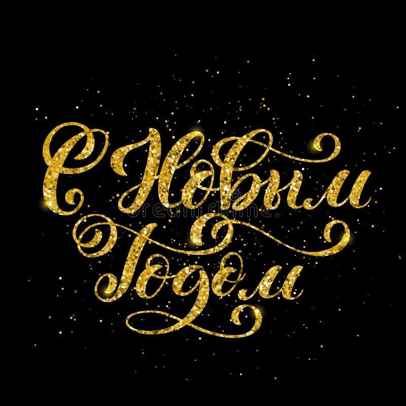 Feliz Navidad del texto ruso Feliz Año Nuevo Plantilla para la tarjeta de felicitación del día de fiesta con las letras manuscrit ilustración del vector