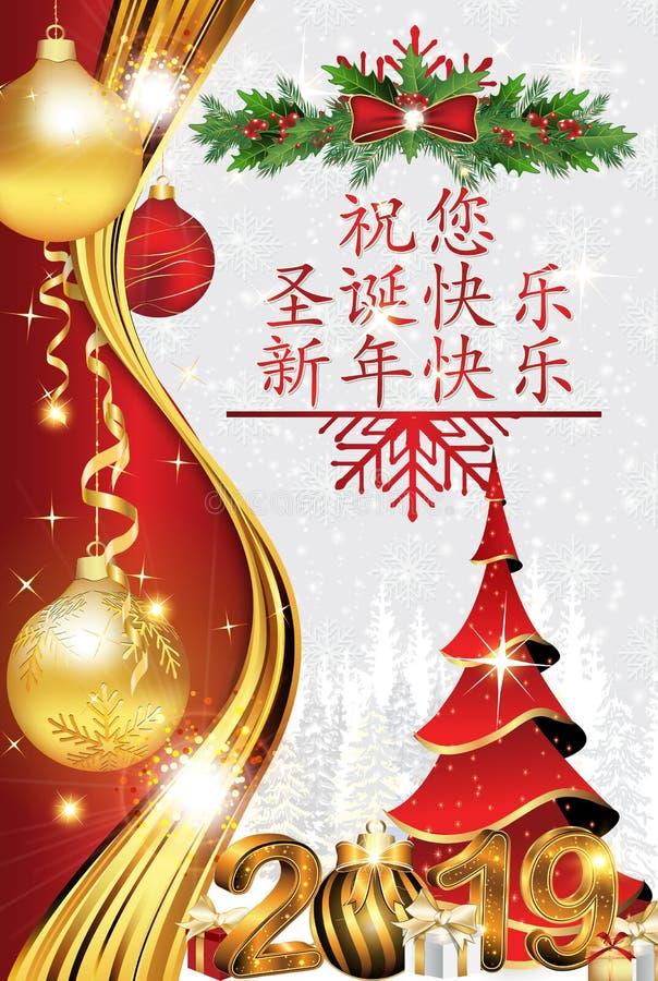 Feliz Navidad y Feliz Año Nuevo 2019 - tarjeta de felicitación con el texto chino ilustración del vector