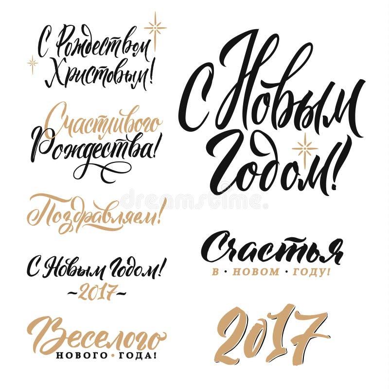 Feliz Navidad Y sistema ruso de la caligrafía de la Feliz Año Nuevo Diseño de la tarjeta de felicitación fijado en el fondo blanc ilustración del vector
