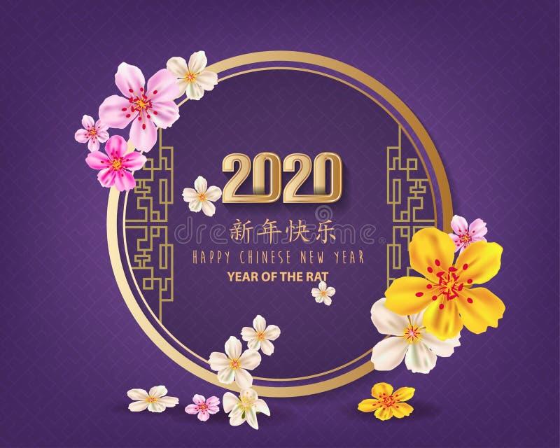 Feliz A?o Nuevo 2020, Feliz Navidad A?o Nuevo chino feliz 2020 a?os de la rata libre illustration