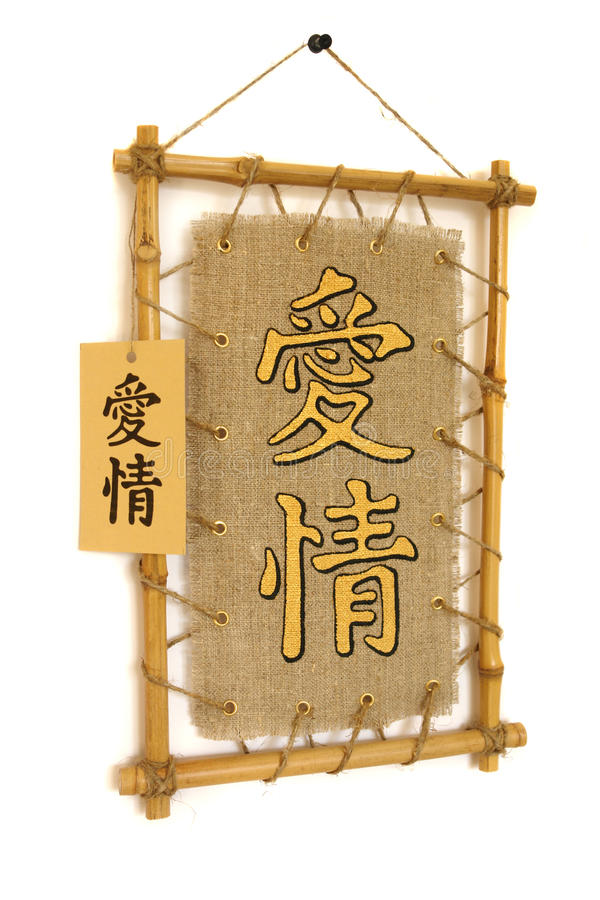 Download Feng Shui stock image. Image of hieroglyph, love, background - 12050893